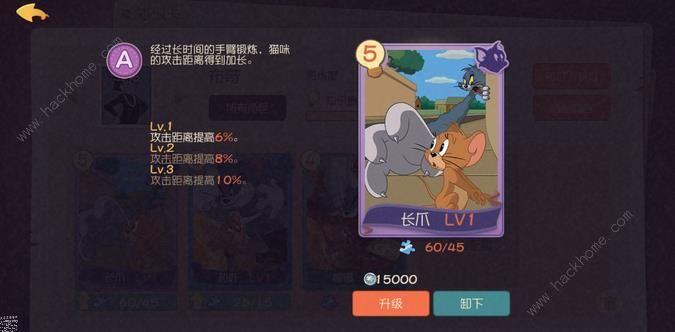 猫和老鼠欢乐互动布奇怎么得 布奇知识卡选择及实战技巧[视频][多图]图片1