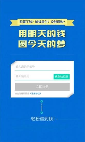 丝瓜优贷app官方版入口图2:
