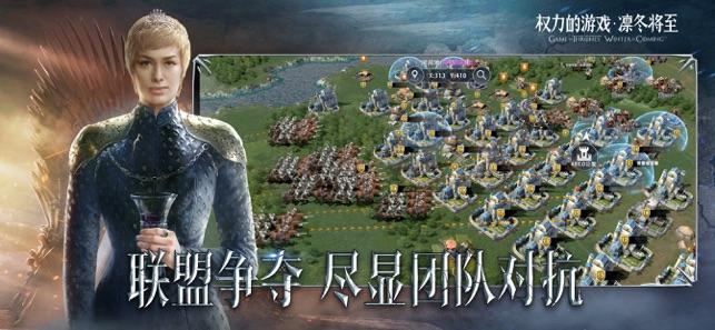 权力的游戏手游中文汉化iOS版图4: