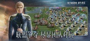 权力的游戏手游中文版图4