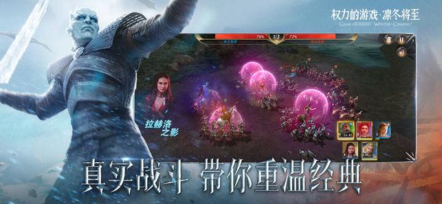 权力的游戏手游中文汉化iOS版图2: