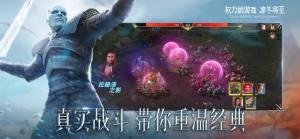 权力的游戏手游中文版图2