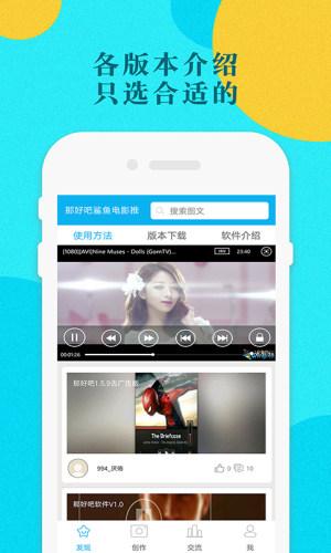 鲨鱼影视app图1