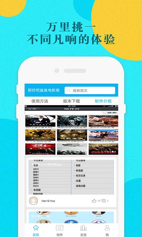 鲨鱼影视播放器官网app下载图2:
