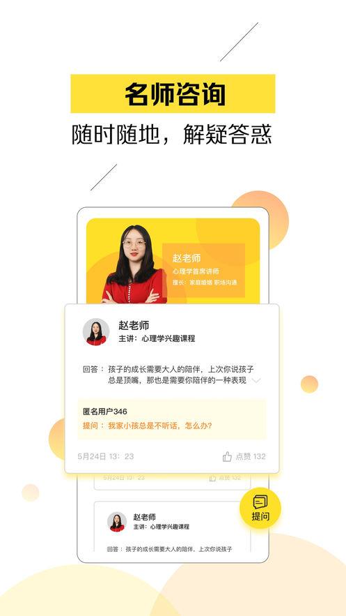 芒果心理软件app下载图2: