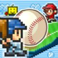棒球冠军物语汉化中文破解版 v1.1.0