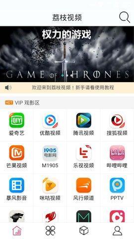 荔枝视频app图2
