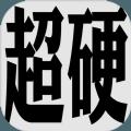 Project C制霸九州手游