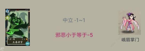 古今江湖奇想江湖刷隐藏阵容搭配攻略[视频][多图]图片6