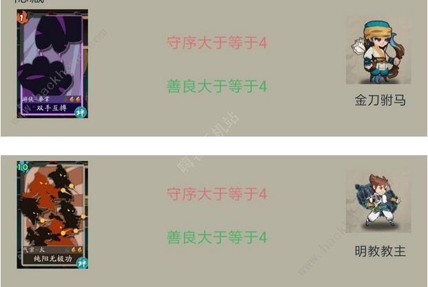 古今江湖奇想江湖刷隐藏阵容搭配攻略[视频][多图]图片4