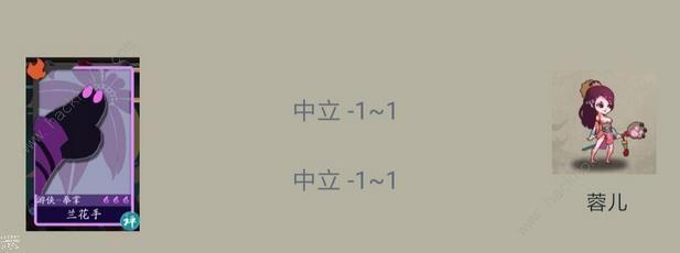 古今江湖奇想江湖刷隐藏阵容搭配攻略[视频][多图]图片7