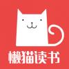 懒猫阅读破解版ios地址入口分享 v1.0