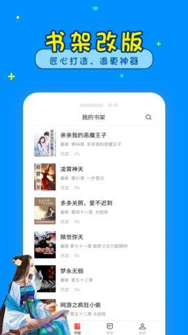 星芒小说app免费阅读软件官方版图1: