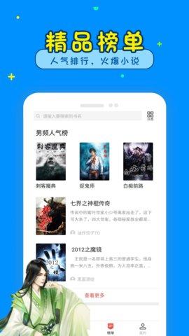星芒小说app免费阅读软件官方版图2:
