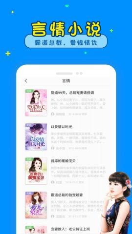 星芒小说app免费阅读软件官方版图3: