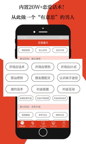 恋爱魔方iOS软件苹果版下载图片1