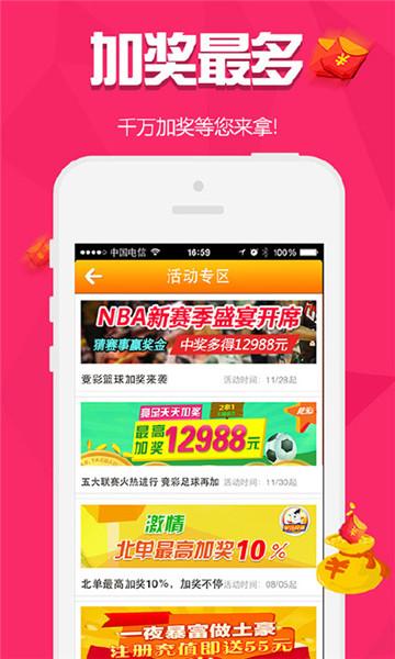 e球彩助手官方下载app手机版投注平台图1: