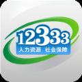 广西社保人1233
