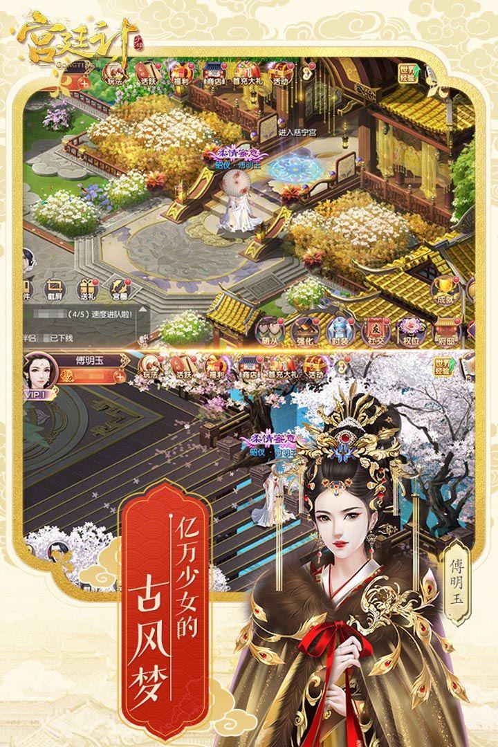 抖音后宫秘史宫廷游戏官方最新正版下载图2: