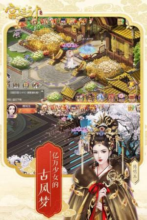 后宫秘史宫廷游戏图2