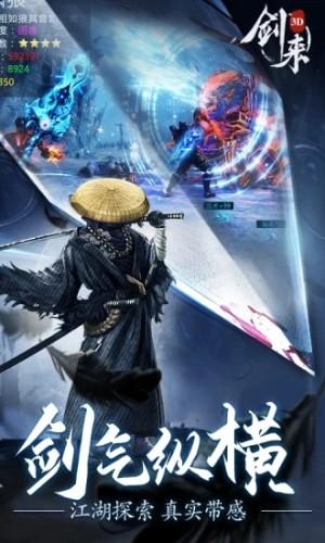 青云传之剑来3D官方图2