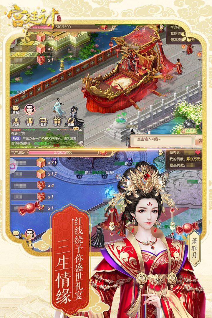 后宫秘史宫廷手游官网最新版图片1