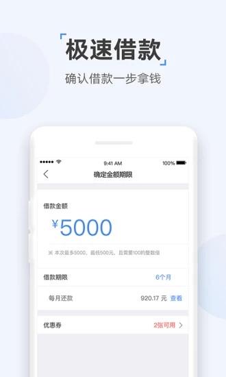 称心借app正式版客户端贷款入口图2: