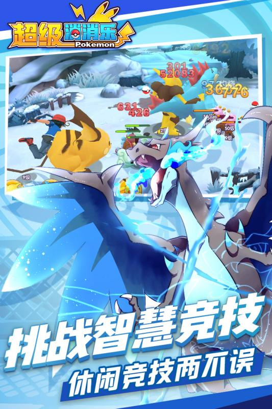 超级消消乐游戏官网安卓版图2: