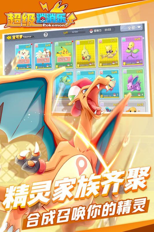 超级消消乐游戏官网安卓版图3: