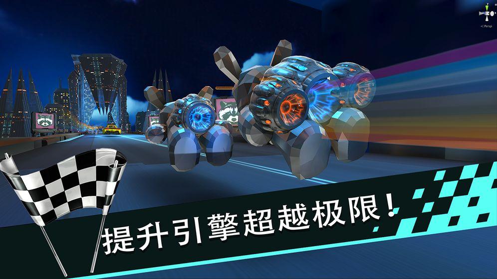 极速狂飙兔游戏最新下载图2: