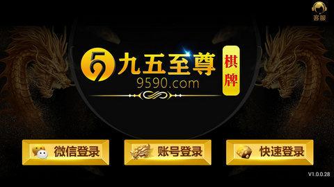 95至尊棋牌游戏app苹果版官方最新版图1: