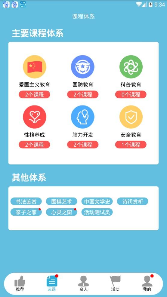 少年兴app官方下载图2: