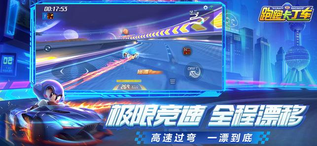 《跑跑卡丁车》手机ios版图3:
