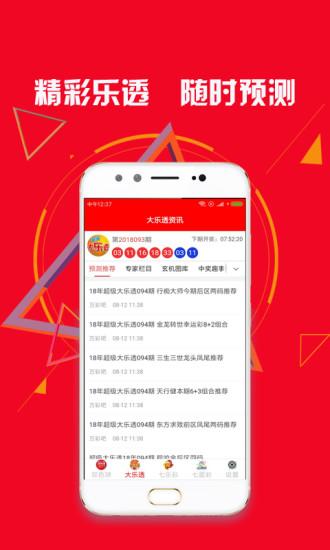 彩库宝典图库版本2020年官方网站图2: