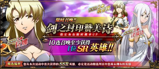梦幻模拟战手游7月4日更新预告 新增剑之封印赞美诗限时召唤[多图]