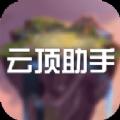 云顶之弈助手app官方版 v10.16.3309186