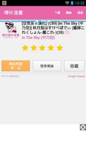 哔咔哔咔官网安卓最新版下载平台图片1