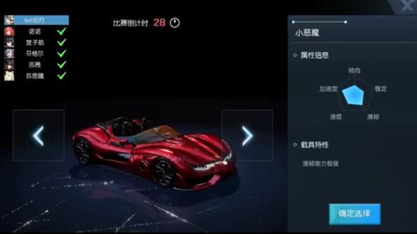 龙族幻想极速狂飚什么车好 极速狂飚车辆选择推荐[多图]