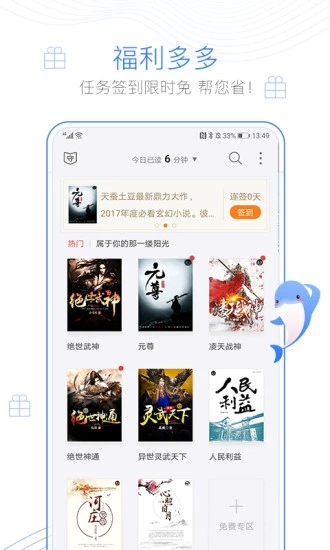 堡垒小说app免费阅读软件图1: