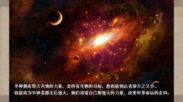 仙侠蜀汉传游戏官方最新版下载图3: