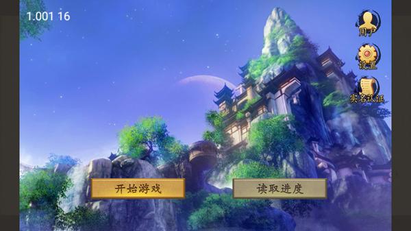 仙侠蜀汉传游戏官方最新版下载图片1