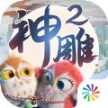 完美世界神雕侠侣2手游官网最新正版下载 v1.0.1