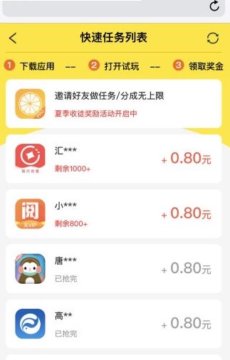 柠檬赚app官方版软件图3: