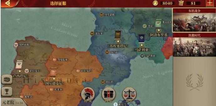 大征服者罗马征服攻略 全流程征服通关攻略[多图]