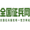 2019全国征兵网登录入口
