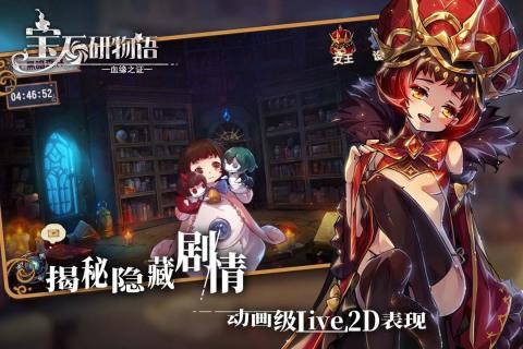 宝石研物语游戏ios苹果版官方下载图2: