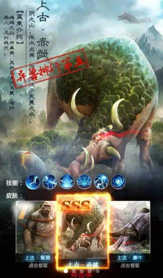 山海经之北冥传说手游官方最新版下载图1: