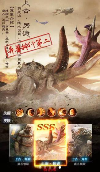 山海经之北冥传说手游官方最新版下载图3: