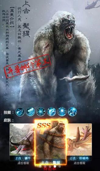 山海经之北冥传说手游官方最新版下载图片1