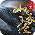 山海经之北冥传说手游官方最新版下载 v1.41.3